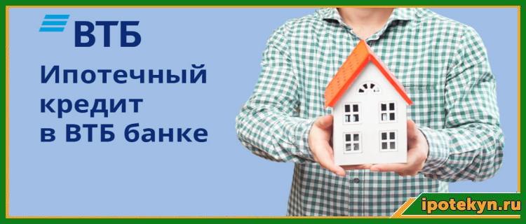 втб ипотека