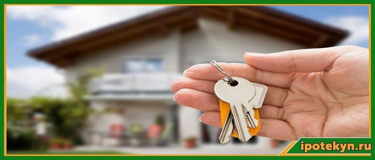 ключи от дома в руках