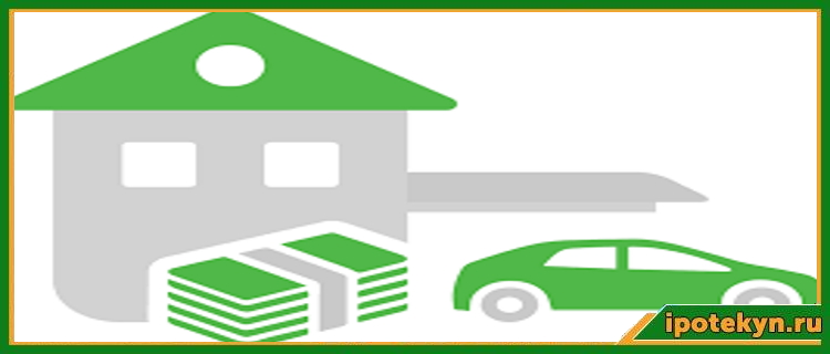 центр инвест ипотека