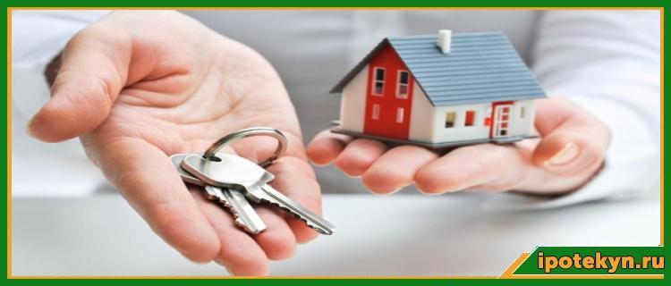 ключ и домик в руках