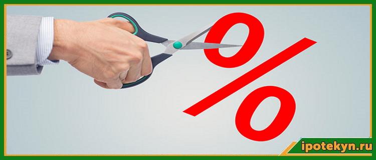 снижение процентов