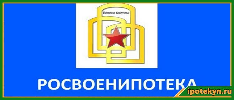 росвоенипотека