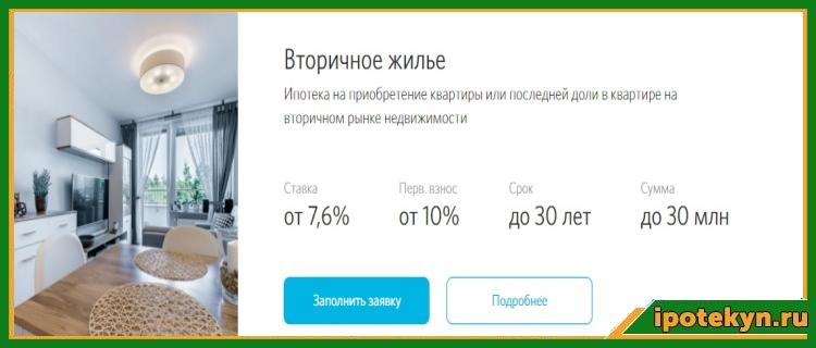 онлайн заявка ипотека