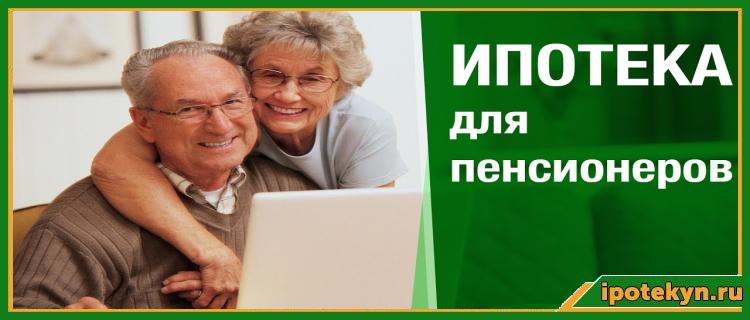 ипотека пенсионеры