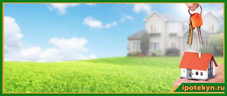 ипотека земельный участок