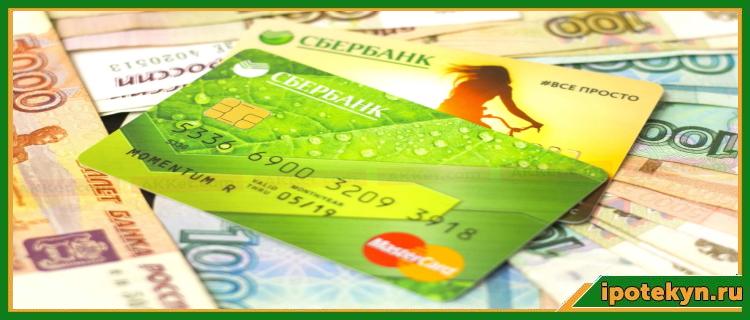 карточки с деньгами