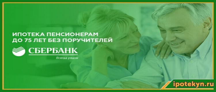 пенсионеры сбербанк ипотека