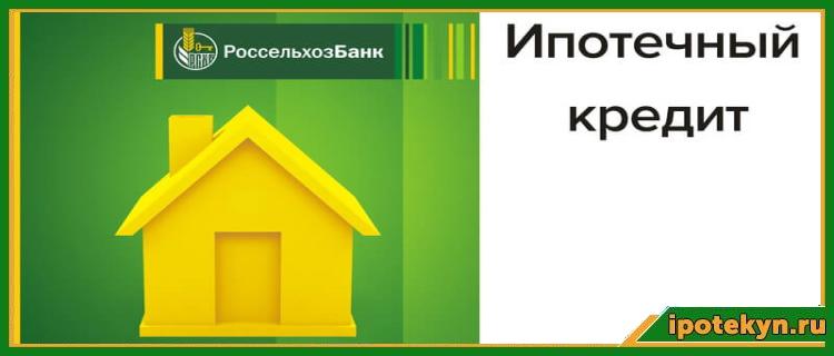 ипотека