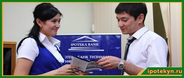 услуги банка