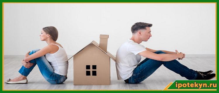 развод ипотека