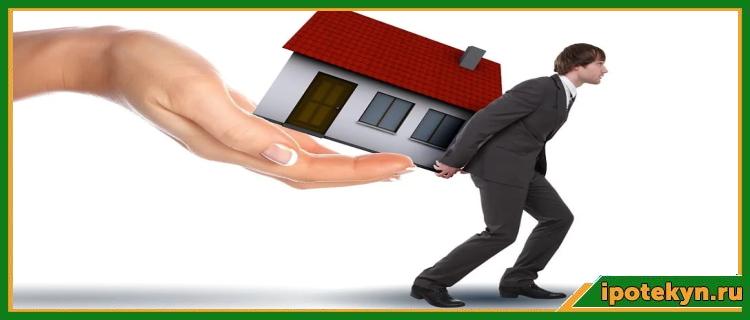 помощь в ипотеке