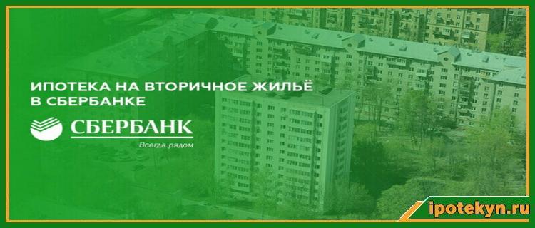 ипотека на вторичное жилье сбербанк