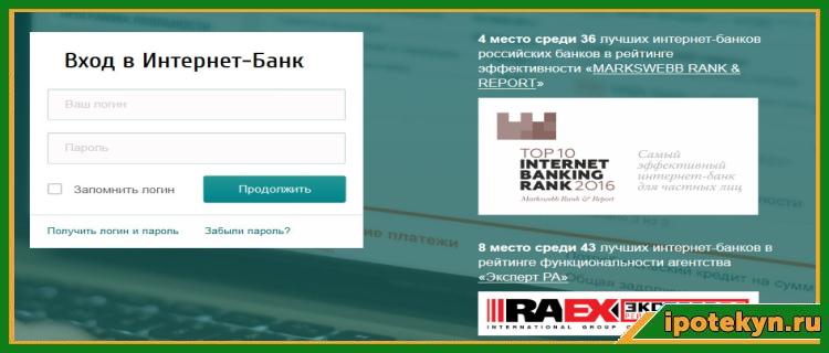 запсибкомбанк интернет банк