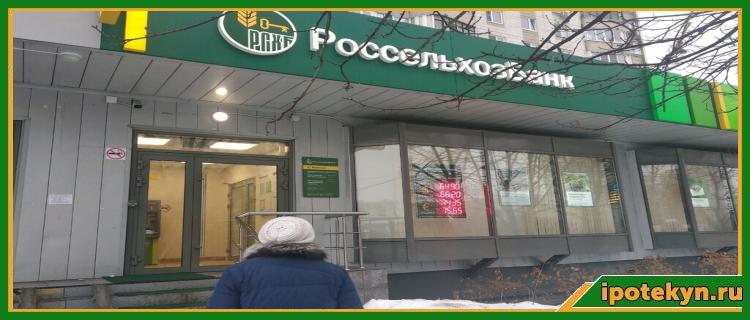 россельхозбанк отделение