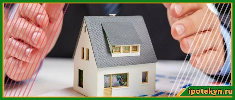 страховка ипотеки