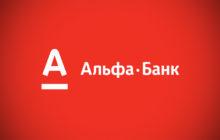 Ипотека в Альфа-Банке: правила оформления заявки, выгодные кредитные предложения