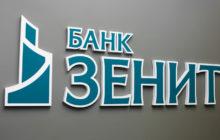 Военная ипотека от банка Зенит: условия кредитования, требования к заемщику