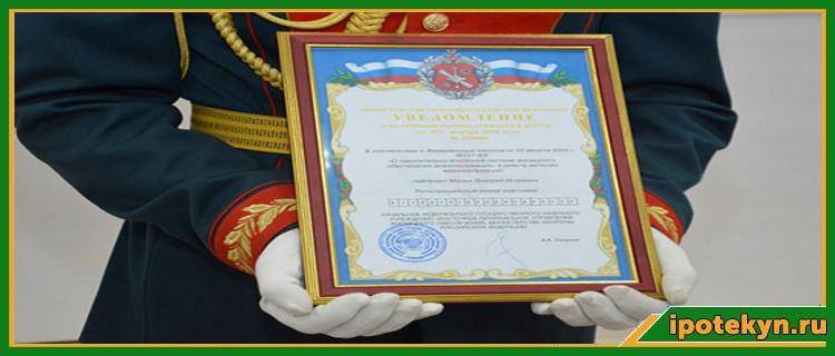 сертификат нис