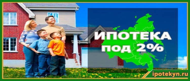ипотека 2%
