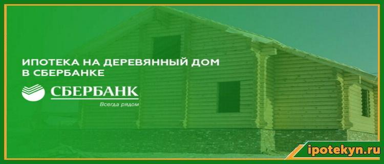 деревянный дом сбербанк