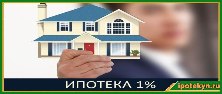 ипотека 1%