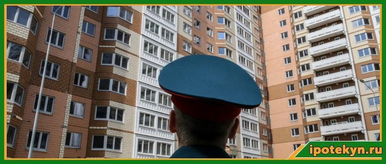 сбербанк военная ипотека