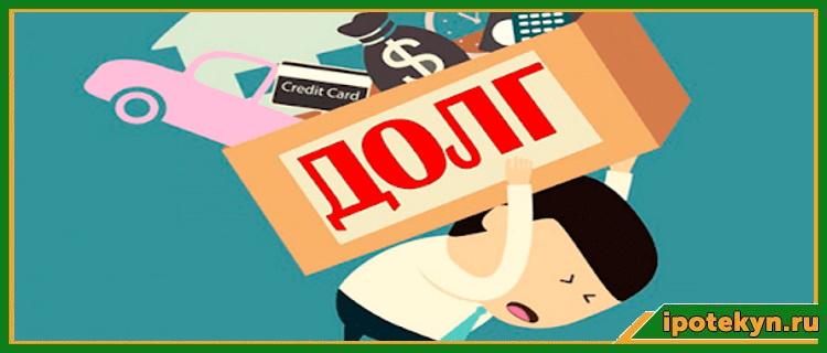 задолженность по кредиту