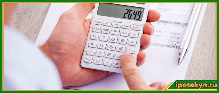 погашение ипотеки калькулятор