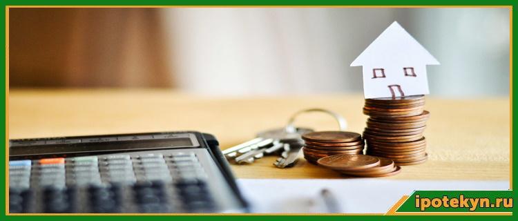 ипотека 15%