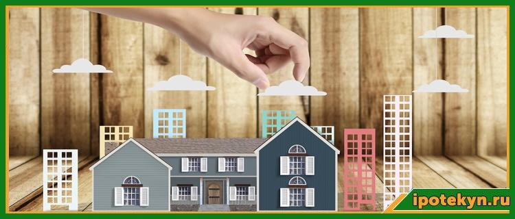 жилье для ипотеки