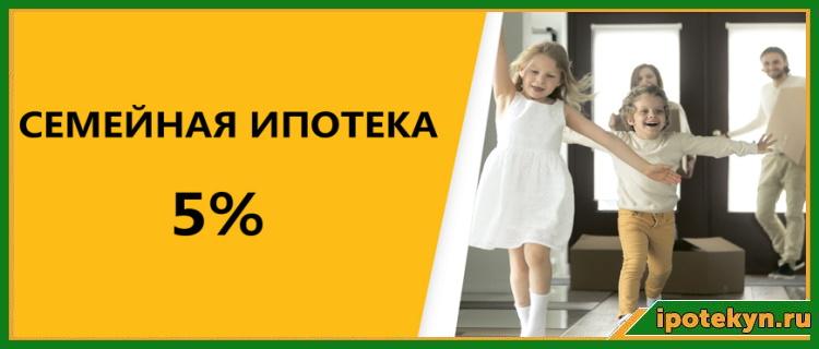 ипотека 5%