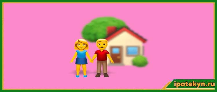 семейная пара