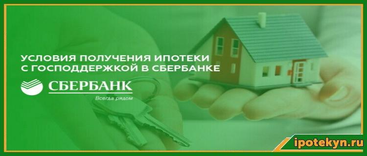 ипотека сбербанк 2021