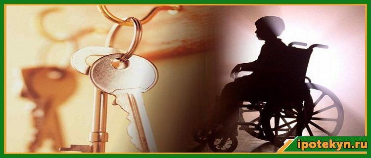 ипотека для инвалидов 3 группы